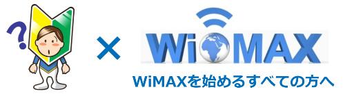 WiMAXやネット回線の比較ランキング|徹底的に分かりやすさを追求